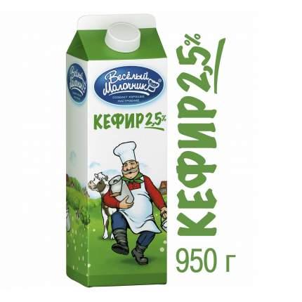 Кефир Веселый Молочник 2,5% 950 г бзмж