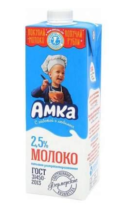 Молоко Амка ультрапастеризованное 2,5% 975 мл
