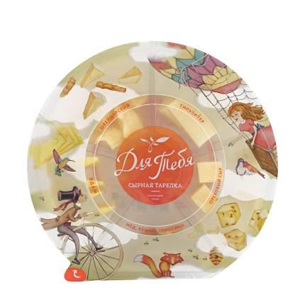 Сырная тарелка Для тебя Сказочный вояж 185 г
