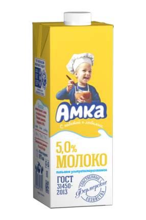 Молоко Амка ультрапастеризованное 5% 975 мл