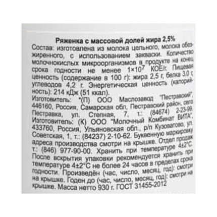 Ряженка Пестравка 2,5% 930 г бзмж