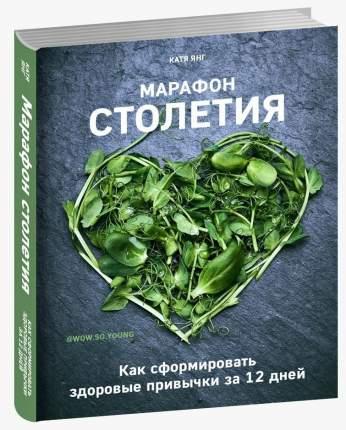 Книга Марафон столетия. Как сформировать здоровые привычки за 12 дней