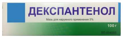 Декспантенол мазь для наруж.прим.5% 100 г