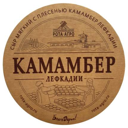 Сыр мягкий Лефкадия Камамбер с плесенью 50% 250 г