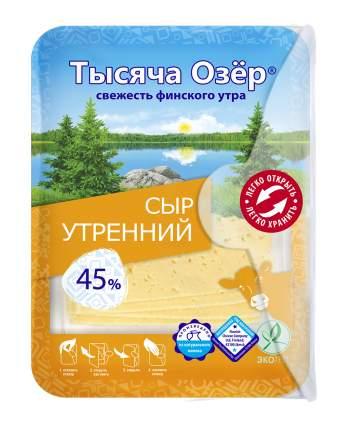 Сыр полутвердый Тысяча Озер Утренний 45% 150 г