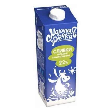 Сливки Молочная Речка питьевые стерилизованные 22% 1 кг бзмж