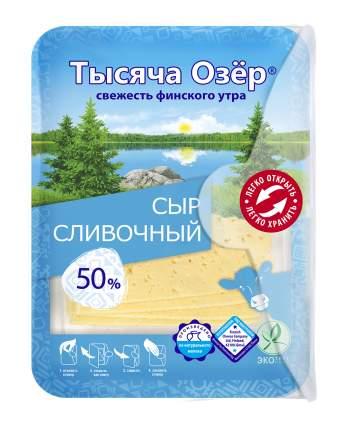 Сыр полутвердый Тысяча Озер Сливочный 50% 150 г