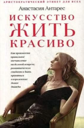 Книга Искусство жить красиво