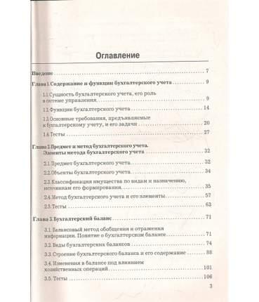 Книга Теория бухгалтерского учета