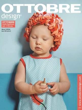 Журнал OTTOBRE design® Kids 3/2016