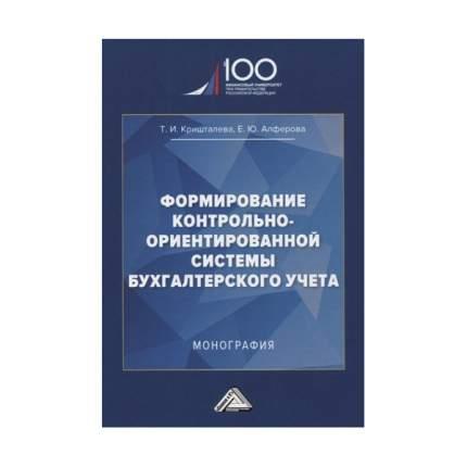Книга Формирование контрольно-ориентированной системы бухгалтерского учета