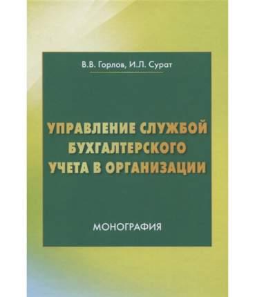 Книга Управление службой бухгалтерского учета