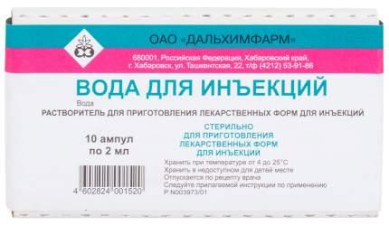 Вода для инъекций Дальхимфарм ОАО 2 мл N10