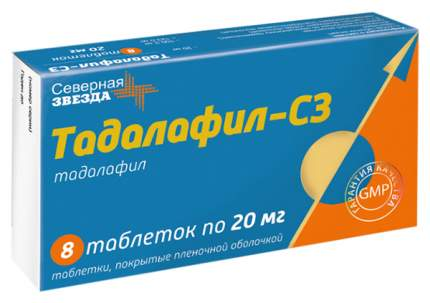 Тадалафил-СЗ таблетки, покрытые пленочной оболочкой 20 мг №8
