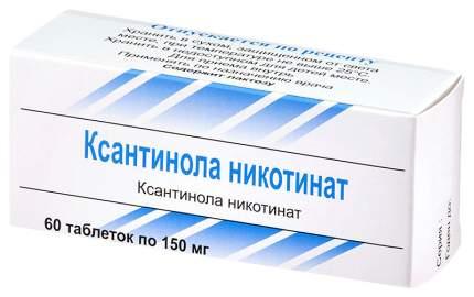 Ксантинола никотинат тб 150 мг N60