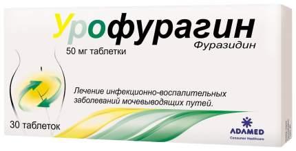 Урофурагин таблетки 50 мг №30