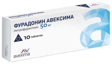 Фурадонин Авексима таблетки 50 мг 10 шт.