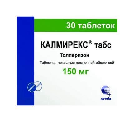 Калмирекс табс таблетки, покрытые пленочной оболочкой 150 мг №30