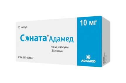Соната Адамед капсулы 10 мг №10