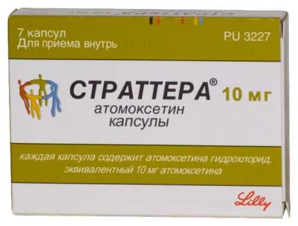 Страттера капсулы 10 мг №7