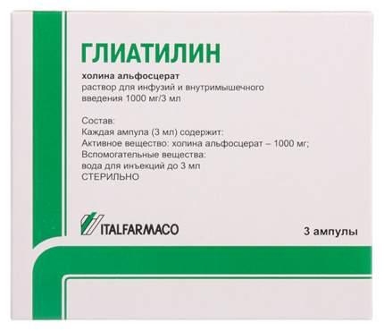 Глиатилин раствор для инфузий и в/м введ1000 мг/3 мл амп.3 мл №3