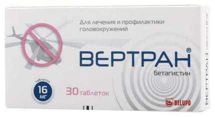 Вертран таблетки 16 мг №30