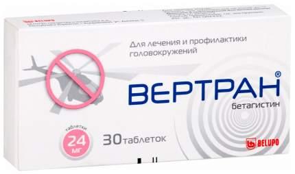 Вертран таблетки 24 мг №30
