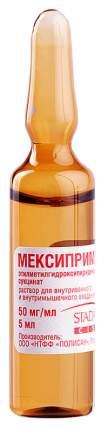 Мексиприм раствор для в/в, в/м введ. 50 мг/мл 5 мл амп №5