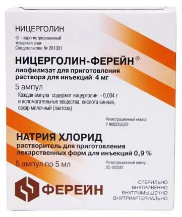 Ницерголин лиоф для ин амп 4 мл №5+р-ль натрия хл.0,9% 5 мл №5