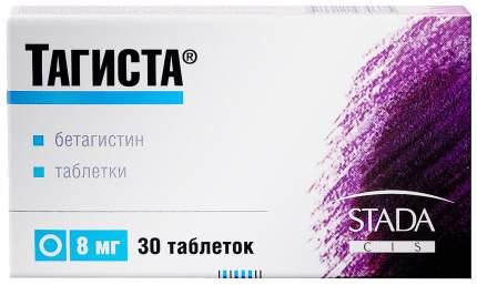 Тагиста таблетки 8 мг №30