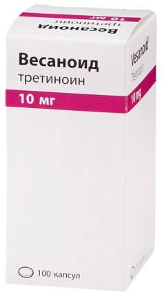 Весаноид капс 10 мг 100 шт.