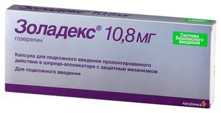 Золадекс капсула для подкожн. введен. пролонгир. действия 10,8 мг шприц №1