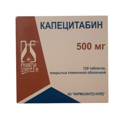 Капецитабин таблетки п.п.о 500 мг №120