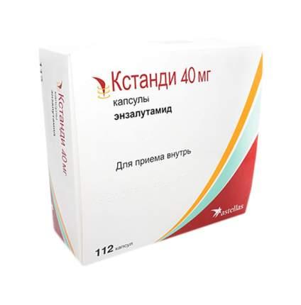 Кстанди капсулы 40 мг №112