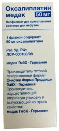 Оксалиплатин медак лиофилизат для пригот. р-ра для инф.фл.50 мг
