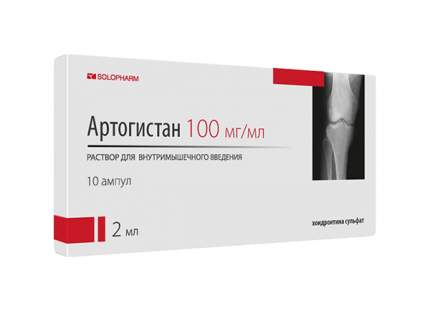 Артогистан раствор для в/м введ.100 мг/мл 2 мл №10