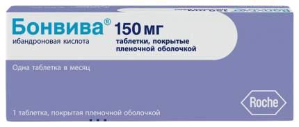 Бонвива таблетки, покрытые пленочной оболочкой 150 мг №1
