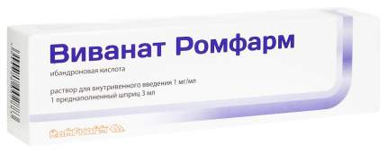 Виванат Ромфарм раствор для в/в введ.1 мг/мл 3 мл №1
