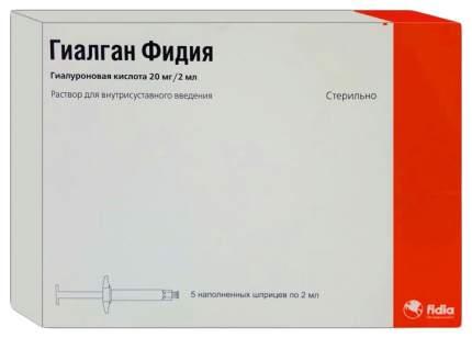 Гиалган Фидия раствор в/суст.введ.20 мг/2 мл шпр.2 мл №5