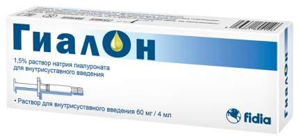 Гиалон раствор для внутрисуст.введ.60 мг/4 мл №1