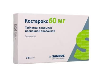 Костарокс таблетки, покрытые пленочной оболочкой 60 мг №14