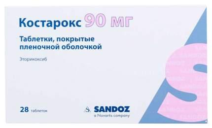 Костарокс таблетки, покрытые пленочной оболочкой 90 мг №28