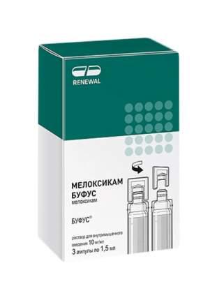 Мелоксикам раствор для в/м введ.10 мг/мл 1,5 мл №3 Renewal