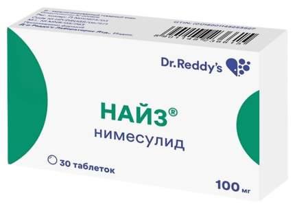 Найз таблетки 100 мг №30