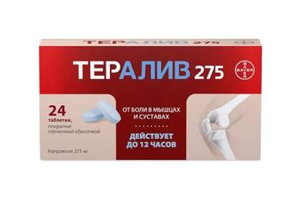 Тералив 275 таблетки, покрытые пленочной оболочкой №24
