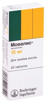 Мовалис таблетки 15 мг №20