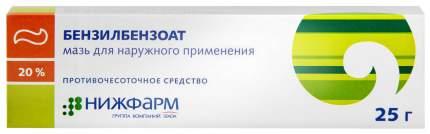 Бензилбензоат мазь для наружн.прим.20% туба 25 г