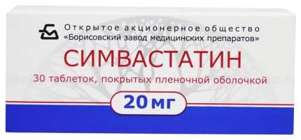 Симвастатин таблетки п.п.о 20 мг №30