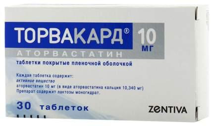 Торвакард таблетки, покрытые пленочной оболочкой 10 мг №30