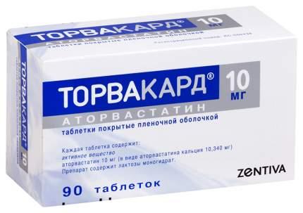 Торвакард таблетки, покрытые пленочной оболочкой 10 мг 90 шт.